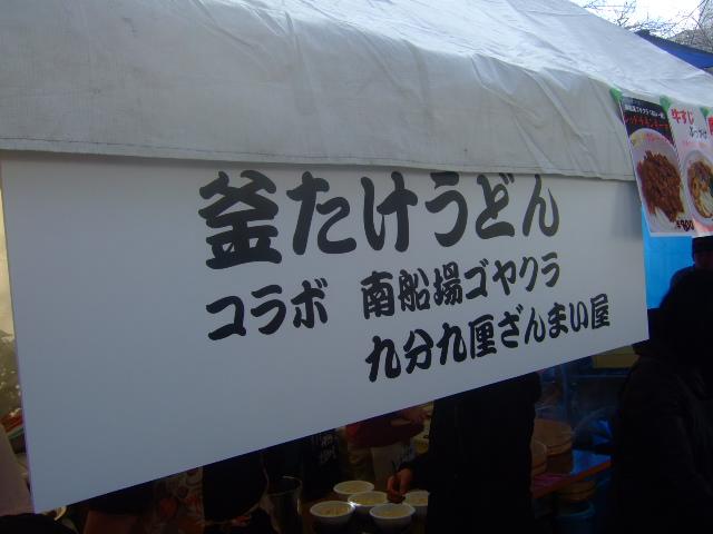 高津宮 「第10回 とんど祭とたぶん(自称)日本一の屋台達」