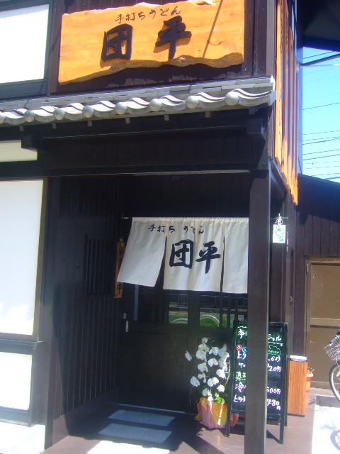枚方・御殿山 「団平」 改装後初めてお邪魔しました!!!