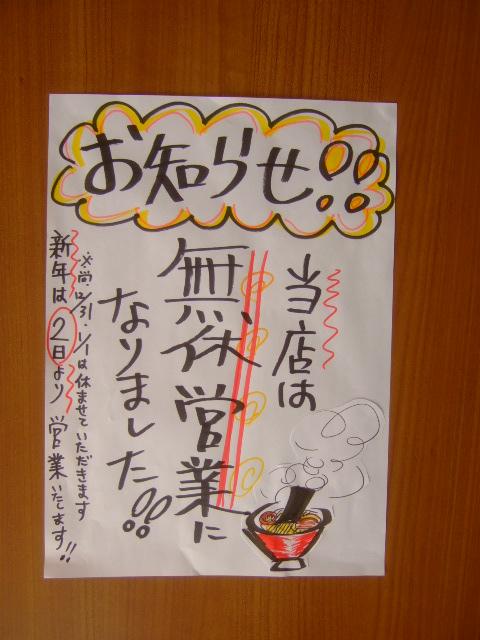 西区・西長堀 「カドヤ食堂」 スープがまろやかになりました!