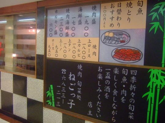 千里中央 「ねごっ子」 ワンコインの焼肉丼!!!