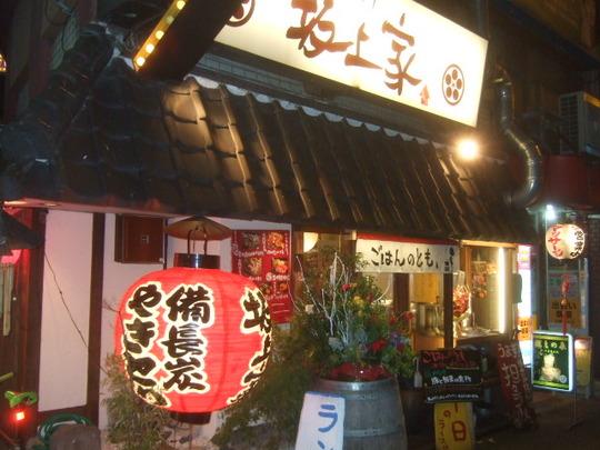 梅田 「坂上家」 素材が旨い超人気鶏屋でカンパイ~!!!