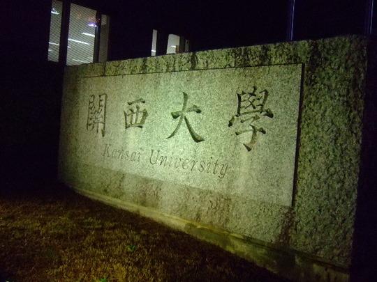 関大前 「チルコロ」 母校の校舎内の宴会パックで大宴会!!!