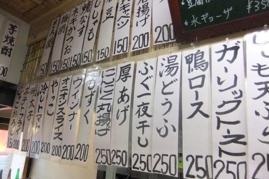 吹田 「ななを」 京都のホテルで修業された立ち呑みでの逸品