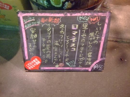 福島 「菜の音」 美味しい野菜専門の居酒屋で〆!!!