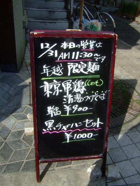 京都・一乗寺 「一乗寺ブギー」 限定東京軍鶏清湯つけそば
