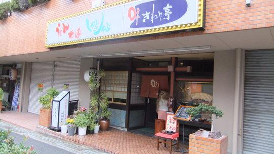豊中・緑地公園 「きねや亭」 しゃぶしゃぶ名物のお店でカツ丼