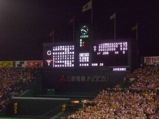 西宮・甲子園球場 「阪神 対 読売」 あと一歩が・・・・