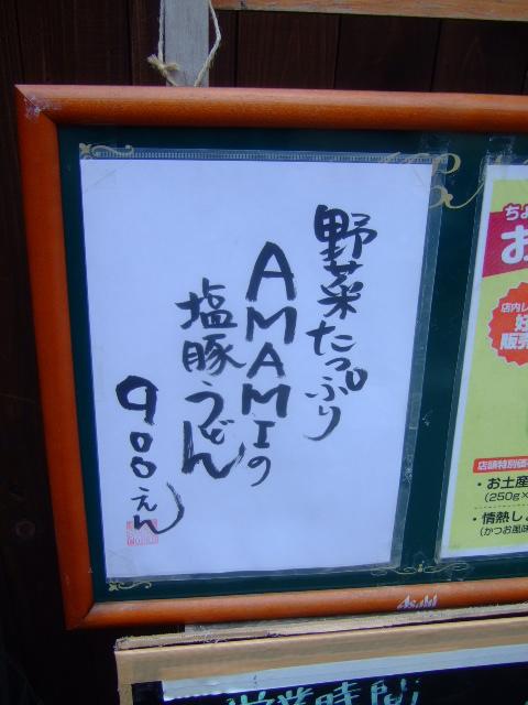 奄美珍道中 番外編 中津 「讃州」 AMAMIの塩豚うどん!