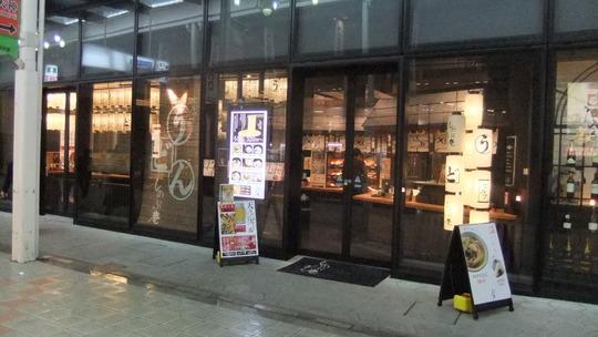 梅田 「うどん しのぶ庵 梅田店」 〆で生醤油を頂きました!