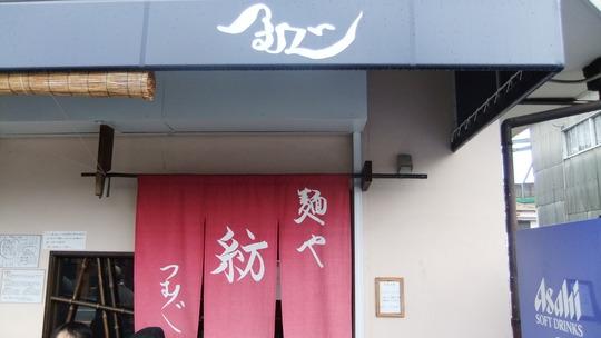 茨木・宇野辺 「麺や 紡」 濃厚な熟成らーめんの深い味わい!