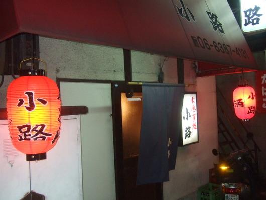 千里丘 「小路」 お母ちゃん一人で切り盛りする居酒屋さん!