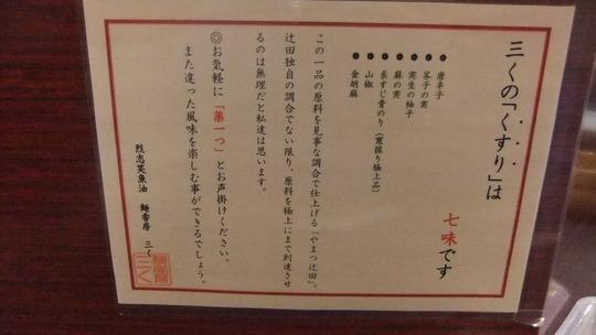福島 「三く」 大阪好っきゃ麺6 かけラーメン&梅しらす丼!