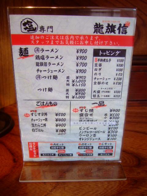 なんば・こめじるし 「龍旗信」 今年最初は鶏塩ラーメンから!