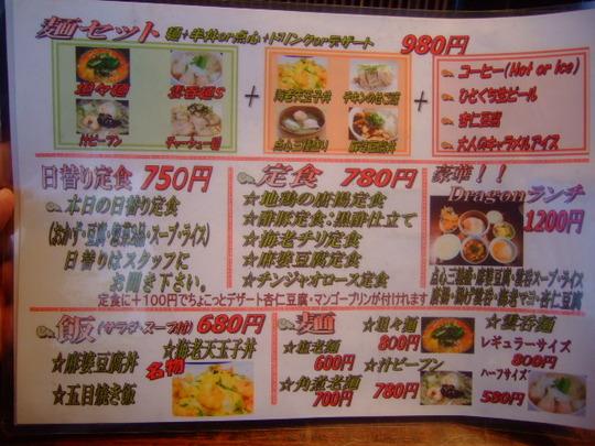 天満 「黒龍天神樓」 暑い日には冷翡翠(ひすい)担麺です!!