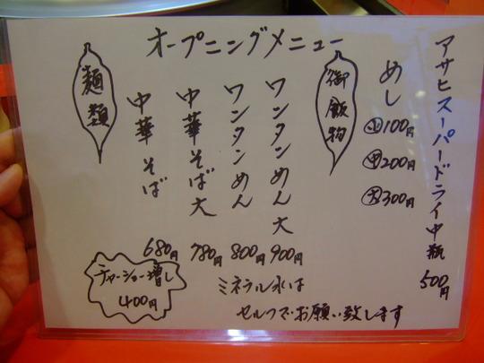 今福鶴見 「カドヤ食堂 今福鶴見店」 魚介系の黒豚スープが旨