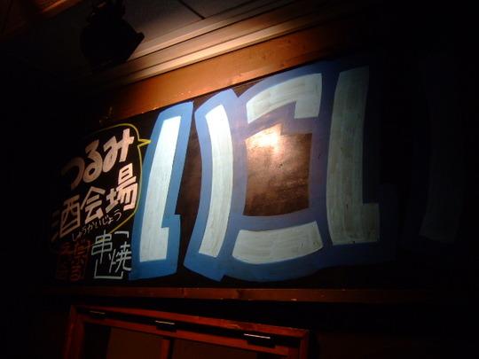 今福鶴見 「つるみ酒会場 いこい」 深夜まで焼鳥が楽しめます