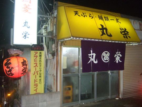 岸和田 「丸栄」 しゅるがメチャクチャ旨いお店です!!