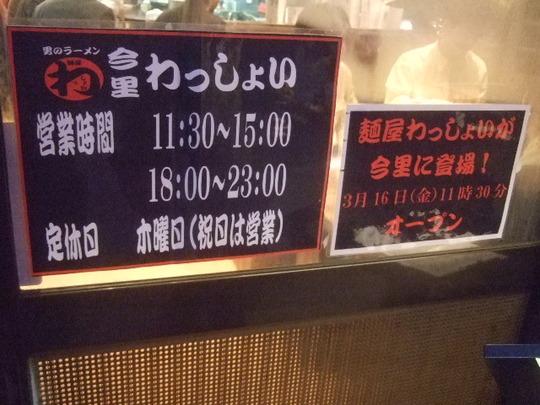 今里 「今里 麺屋 わっしょい」 男のラーメン2号店が開店!
