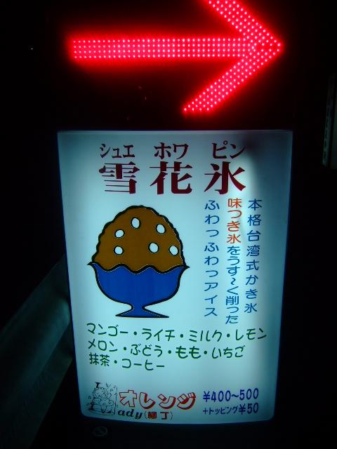 岸和田 「LADYオレンジ」 岸和田で頂くフワフワの雪花氷!