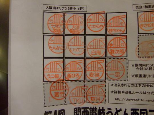 住之江・粉浜 「麺屋爽月」 巡礼第49弾豚しゃぶ&うどんすき