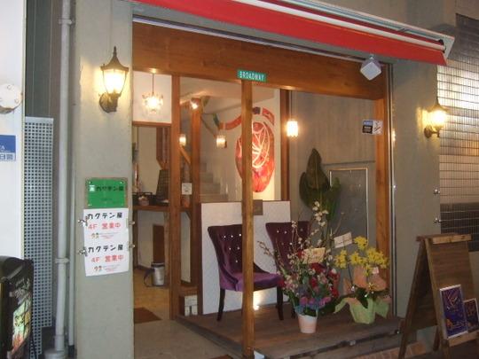 神戸・三宮 「フルレット・オー」 フレンチバルが三宮に開店!