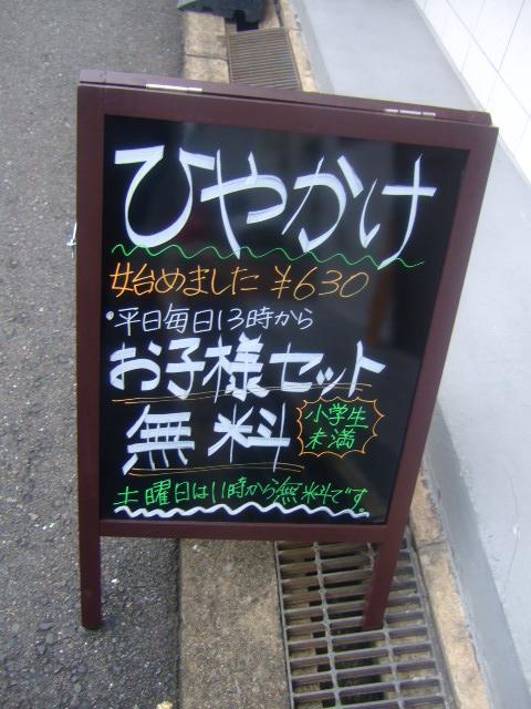 西中島 「ちせん。」 新店のひやかけがサッパリ感で旨い!!!