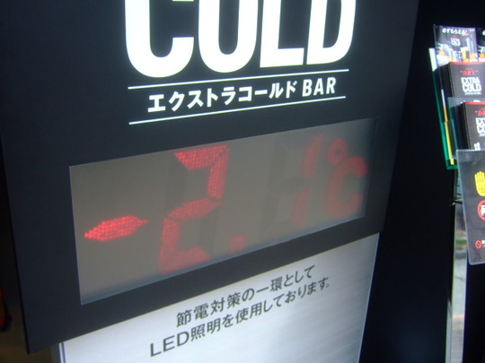 心斎橋 「エクストラコールド バー」 -2.0度のドライ!!