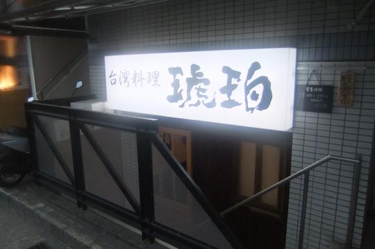 西宮・甲子園 「台湾料理 琥珀」 マートンサヨナラ弾で祝勝会