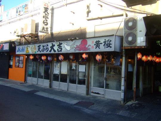 堺・魚市場 「大吉」 早朝の市場で頂く揚げたて熱々の天ぷら!