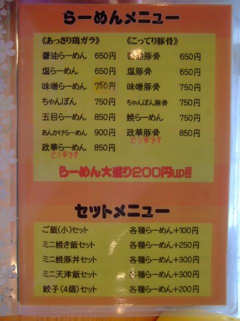 吹田・春日 「政華苑」 ピリ辛の政華ラーメンが旨い!!!