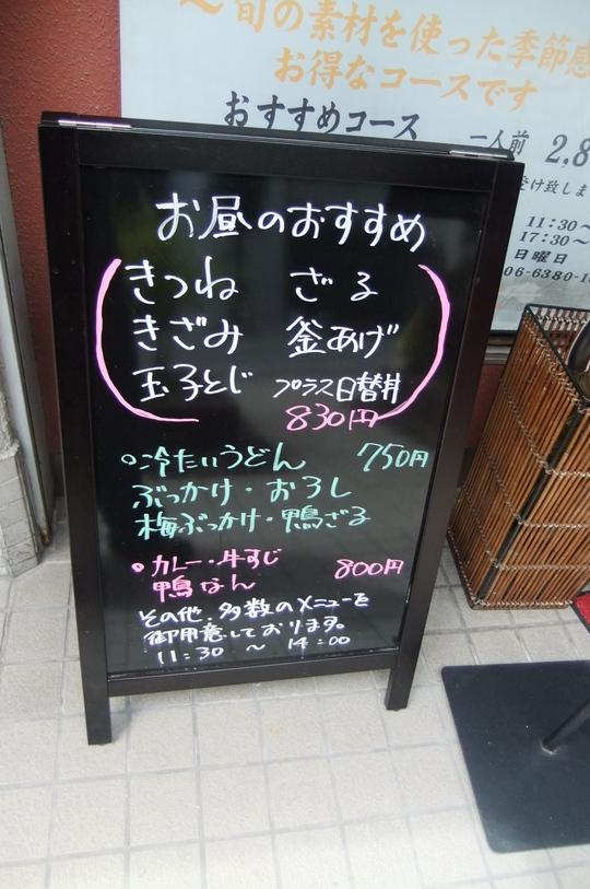 吹田・江坂 「紅葉庵」 うどんラリー14 北摂一きつねうどん