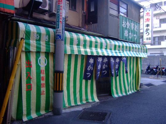神戸・水道筋 「一燈園」 豆腐が名物の老舗串カツ屋さん!!!