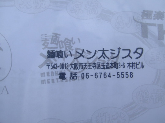 玉造 「メン太ジスタ」 大阪好っきゃ麺2 塩メン太そば潮!!