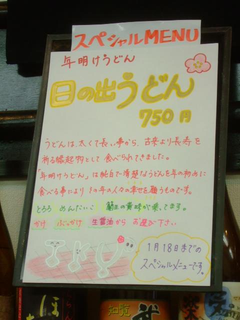 玉造 「極楽うどん TKU」 大阪好っきゃ麺3 日の出うどん