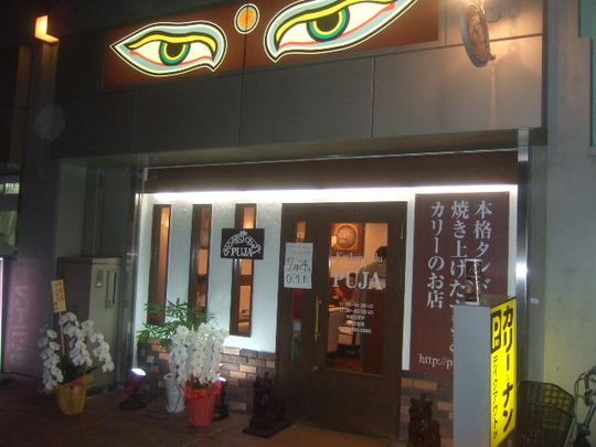 神戸・六甲道 「プジャ」5店目のレセプションにお邪魔しました