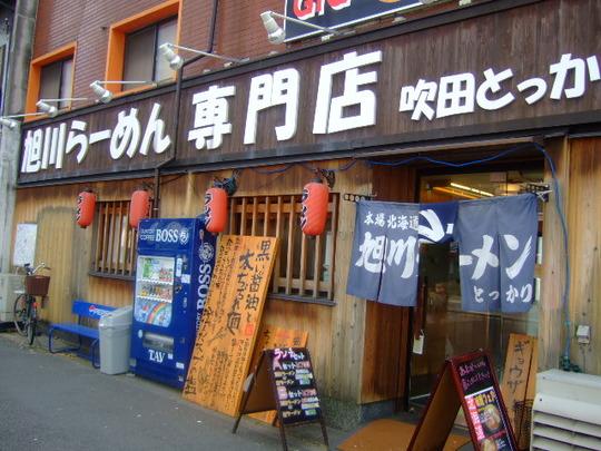 吹田 「吹田とっかり」 旭川名物の醤油ラーメンを頂きました!