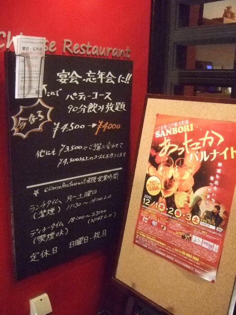 西区・江戸堀 「都来」 料理の先生が作る旨い中華料理の数々!