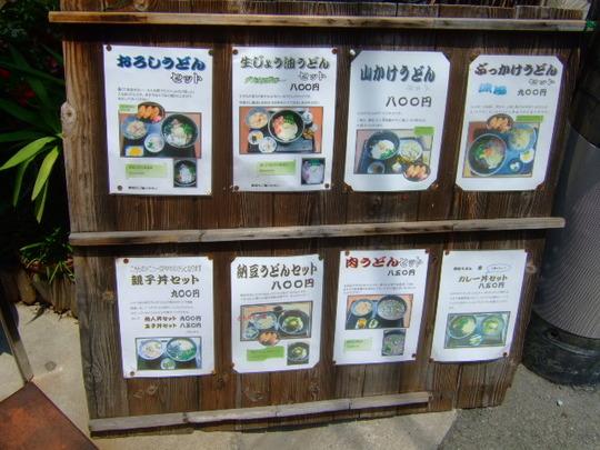 吹田・江坂 「讃岐うどん 秀」 しっかりした麺の生醤油うどん