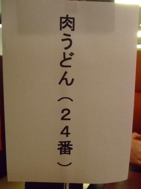 梅田 「オリンピア」第4回関西讃岐うどん巡礼達成者パーティー
