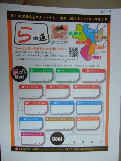 西区・西長堀 らの道1 「カドヤ食堂」 中華そば&メンマめし