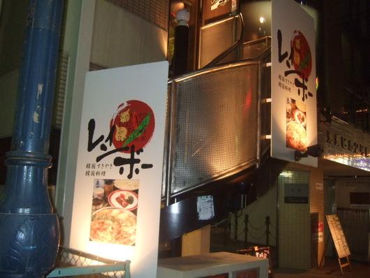 天満橋 「レインボー」 韓国すきやきの美味しいお店!!