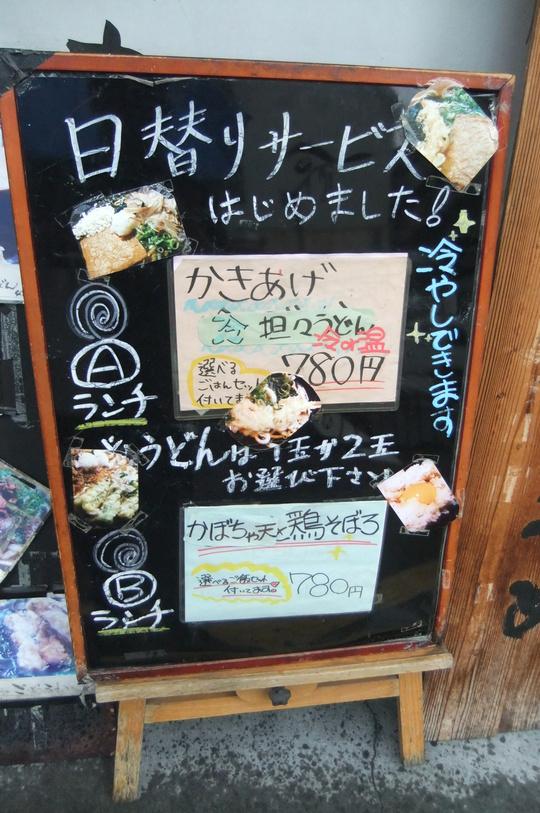 吹田・江坂 「かこみや」 ランチは旨いうどんが食べれるお店!