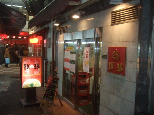 梅田 「珉珉 曾根崎店」 無性に餃子が食べたくなって来ました