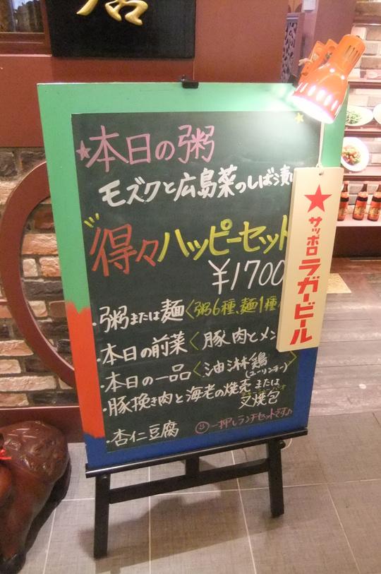 梅田・阪急百貨店 「幸福粥店」 甕だし紹興酒のアテでコースを