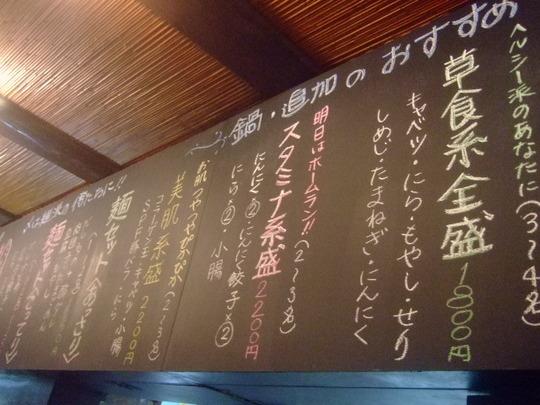 梅田 「ホルモン鍋やまちゃん」 〆の飲みに行きました!!!