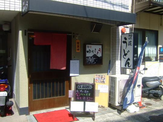 神戸・元町 「麺花 ゆうしょう」 お得なえび・ちくわ天生醤油