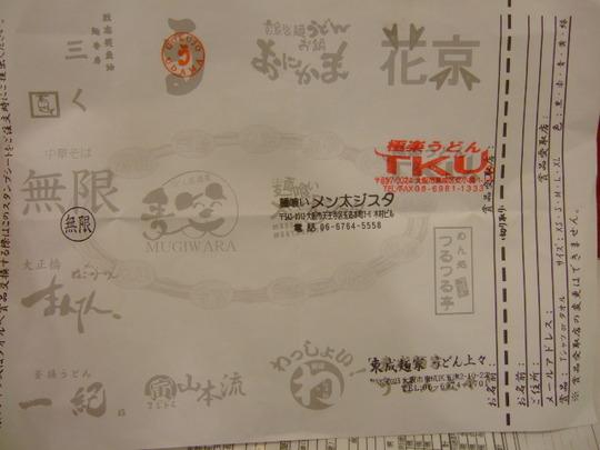 野田阪神 「無限」 大阪好っきゃ麺5 塩そば+新潟おにぎり!