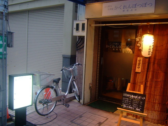 淀屋橋・淡路町 「かくれんぼつぼつ」 オフィス街の立ち呑み屋