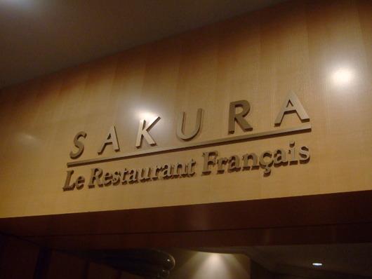 ニューオータニ大阪 「サクラ」 やなもり農園新年会 2011