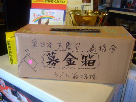 中津 「情熱うどん 讃州」 バランスのとれた絶品ひやかけ出汁